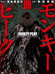 Monkey Peak漫画
