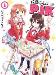 佐藤同学是PJK漫画