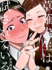 草薙老师被考验着漫画