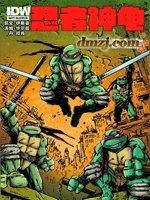 忍者神龟2011漫画