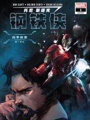 托尼·斯塔克:钢铁侠漫画