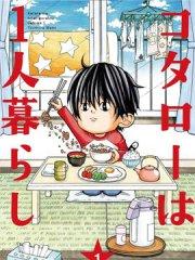 小太郎一个人生活漫画