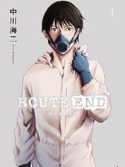 ROUTE END漫画