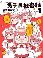 兔子目社畜科漫画