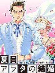 夏目新的结婚漫画