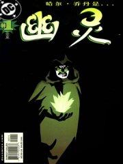 幽灵V4漫画