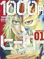 1000円英雄漫画