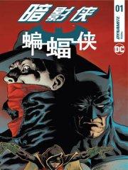 暗影侠与蝙蝠侠联动刊漫画