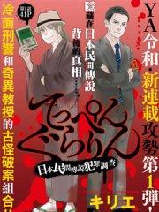 怪奇侦探~日本民间传说犯罪调查~漫画