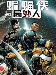 蝙蝠侠与局外人v3海报
