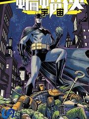 蝙蝠侠-宇宙漫画