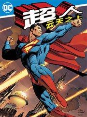 超人:云天之上海报