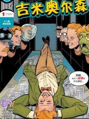 超人好友吉米·奥尔森漫画