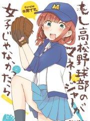 如果高中棒球部的经纪人小姐不是女生的话漫画