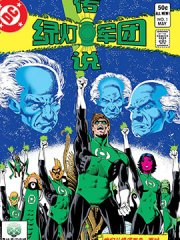 绿灯军团传说漫画