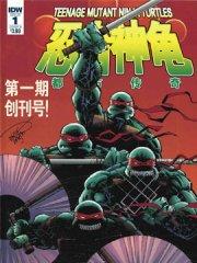 忍者神龟V3漫画