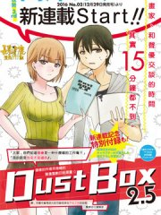 DustBox2.5
