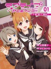 LoveLive!Sunshine!!School Idol Diary~千歌·梨子·曜篇~漫画