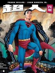 超人:元年漫画