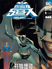 蝙蝠侠超人v2漫画