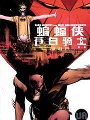 蝙蝠侠-苍白骑士的诅咒漫画