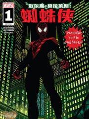 迈尔斯·莫拉莱斯:蜘蛛侠漫画
