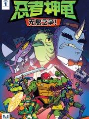 忍者神龟:崛起漫画