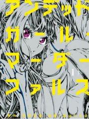 Undead Girl·Murder Farce漫画