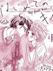 My first kiss漫画