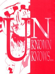 UNKNOWN KNOWS漫画