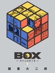Box~有什么在匣子里~漫画
