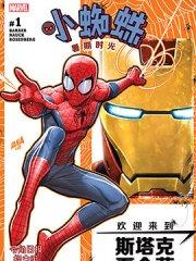 小蜘蛛:暑期时光漫画