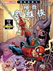 神奇蜘蛛侠V5漫画