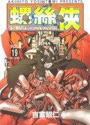Eatman螺丝侠漫画