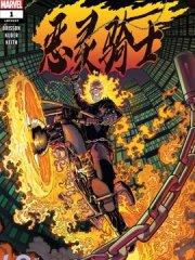恶灵骑士v9漫画