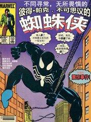 彼得·帕克,不可思议的蜘蛛侠漫画