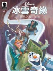 冰雪奇缘-重逢之旅漫画