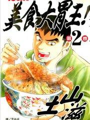 美食大胃王!漫画