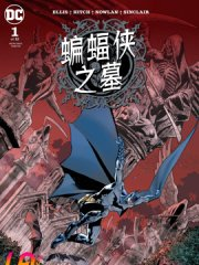 蝙蝠侠之墓漫画