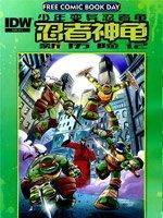 忍者神龟新冒险漫画