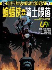 黑暗多元宇宙传说:骑士陨落漫画