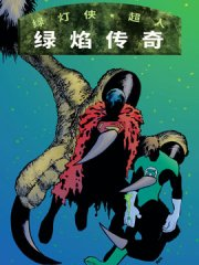 绿灯侠与超人:绿焰传奇漫画