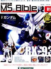 Gundam Mobile Suit Bible漫画