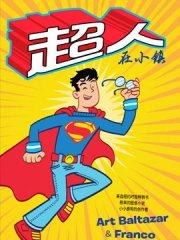 超人在小镇漫画