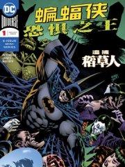 蝙蝠侠-恐惧之王漫画