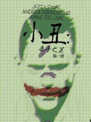 小丑-杀手之笑漫画