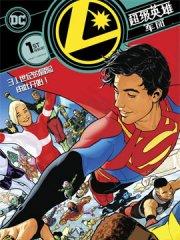 超级英雄军团v8漫画