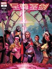 X战警—至尊圣剑漫画