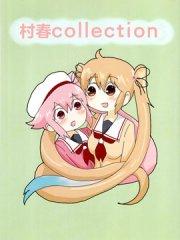 村春collection漫画