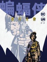 蝙蝠侠-夜行生物漫画